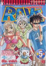 Rave [เรฟ] ผจญภัยเหนือโลก เล่ม 05