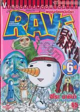 Rave [เรฟ] ผจญภัยเหนือโลก เล่ม 06