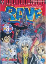 Rave [เรฟ] ผจญภัยเหนือโลก เล่ม 08