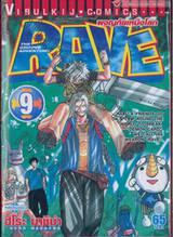 Rave [เรฟ] ผจญภัยเหนือโลก เล่ม 09