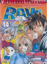 Rave [เรฟ] ผจญภัยเหนือโลก เล่ม 14