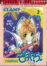 การ์ดแค็ปเตอร์ ซากุระ เล่ม 02