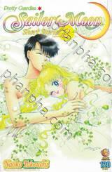 Pretty Guardian Sailor Moon - Short Stories เล่ม 02 (ฉบับจบ)