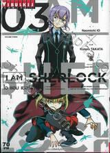 I AM SHERLOCK ไอ แอม เชอร์ล็อค เล่ม 03