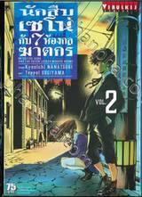 นักสืบเซโน่กับ 7 ห้องกลฆาตกร เล่ม 02