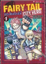 FairyTail City Hero เล่ม 01
