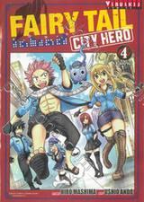 FairyTail City Hero เล่ม 04 (ฉบับจบ)