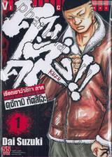 คนคลั่ง!! เรียกเขาว่าอีกา ภาค คุซึกามิ ทัตสึโอะ เล่ม 01
