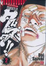 คนคลั่ง!! เรียกเขาว่าอีกา ภาค คุซึกามิ ทัตสึโอะ เล่ม 02
