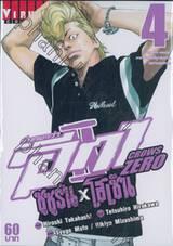 เรียกเขาว่าอีกา Crow Zero II ซูซูรัน x โฮเซ็น เล่ม 04