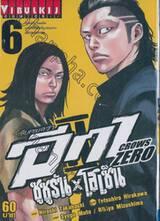 เรียกเขาว่าอีกา Crow Zero II ซูซูรัน x โฮเซ็น เล่ม 06