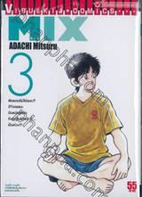 MIX มิกซ์ เล่ม 03