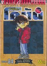 ยอดนักสืบจิ๋ว โคนัน - Detective Conan เล่ม 84