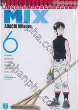 MIX มิกซ์ เล่ม 06