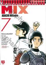 MIX มิกซ์ เล่ม 07