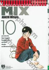 MIX มิกซ์ เล่ม 10