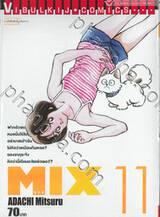 MIX มิกซ์ เล่ม 11