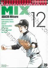 MIX มิกซ์ เล่ม 12