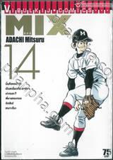 MIX มิกซ์ เล่ม 14