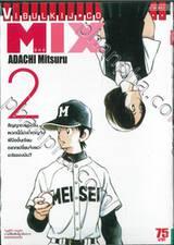 MIX มิกซ์ เล่ม 02