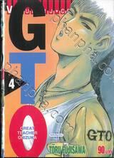 GTO คุณครูพันธุ์หายาก เล่ม 04