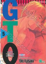 GTO คุณครูพันธุ์หายาก เล่ม 05