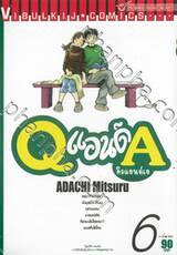 คิวแอนด์เอ - Q แอนด์ A  เล่ม 06 (เล่มจบ)