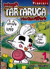 TARTARUGA ทาร์ทารูก้า ต่ายน้อยหัวใจเต่า เล่ม 01