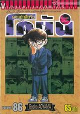 ยอดนักสืบจิ๋ว โคนัน - Detective Conan เล่ม 86