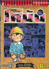 ยอดนักสืบจิ๋ว โคนัน - Detective Conan เล่ม 87