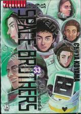 SPACE BROTHERS สเปซบราเธอร์ส สองสิงห์อวกาศ เล่ม 33