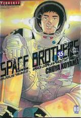 SPACE BROTHERS สเปซบราเธอร์ส สองสิงห์อวกาศ เล่ม 36