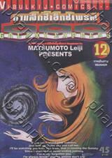 กาแล็กซี่เอ็กซ์เพรส 999 เล่ม 12 - การเดินทางของเมเธล