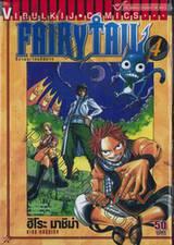 FairyTail ศึกจอมเวทอภินิหาร เล่ม 04