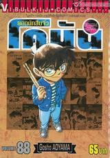 ยอดนักสืบจิ๋ว โคนัน - Detective Conan เล่ม 88