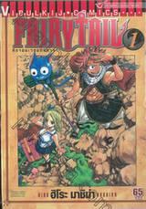 FairyTail ศึกจอมเวทอภินิหาร เล่ม 01