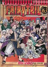 FairyTail ศึกจอมเวทอภินิหาร เล่ม 63 (ฉบับจบ)