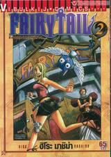 FairyTail ศึกจอมเวทอภินิหาร เล่ม 02