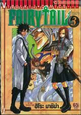 FairyTail ศึกจอมเวทอภินิหาร เล่ม 03