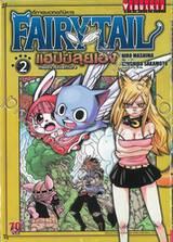 FairyTail ศึกจอมเวทอภินิหาร - แฮปปี้ลุยเอง Happy Adventure เล่ม 02