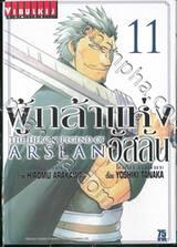 ผู้กล้าแห่งอัสลัน The Heroic Legend Of Arslan เล่ม 11