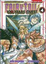 FairyTail 100 Years Quest ศึกจอมเวทอภินิหาร ภารกิจ 100 ปี เล่ม 04