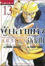 ผู้กล้าแห่งอัสลัน The Heroic Legend Of Arslan เล่ม 13