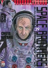 SPACE BROTHERS สเปซบราเธอร์ส สองสิงห์อวกาศ เล่ม 29