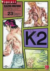 K2 เล่ม 23