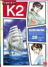 K2 เล่ม 28