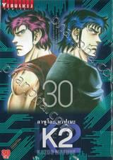 K2 เล่ม 30
