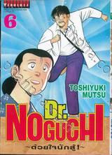 Dr.NOGUCHI - ด้วยใจนักสู้! - เล่ม 06