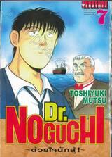 Dr.NOGUCHI - ด้วยใจนักสู้! - เล่ม 07