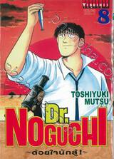 Dr.NOGUCHI - ด้วยใจนักสู้! - เล่ม 08